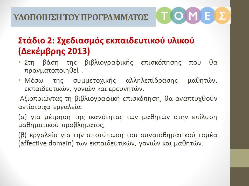 Στάδιο 2: Σχεδιασμός εκπαιδευτικού υλικού (Δεκέμβρης 2013) • Στη βάση της βιβλιογραφικής επισκόπησης που θα πραγματοποιηθεί. • Μέσω της συμμετοχικής α