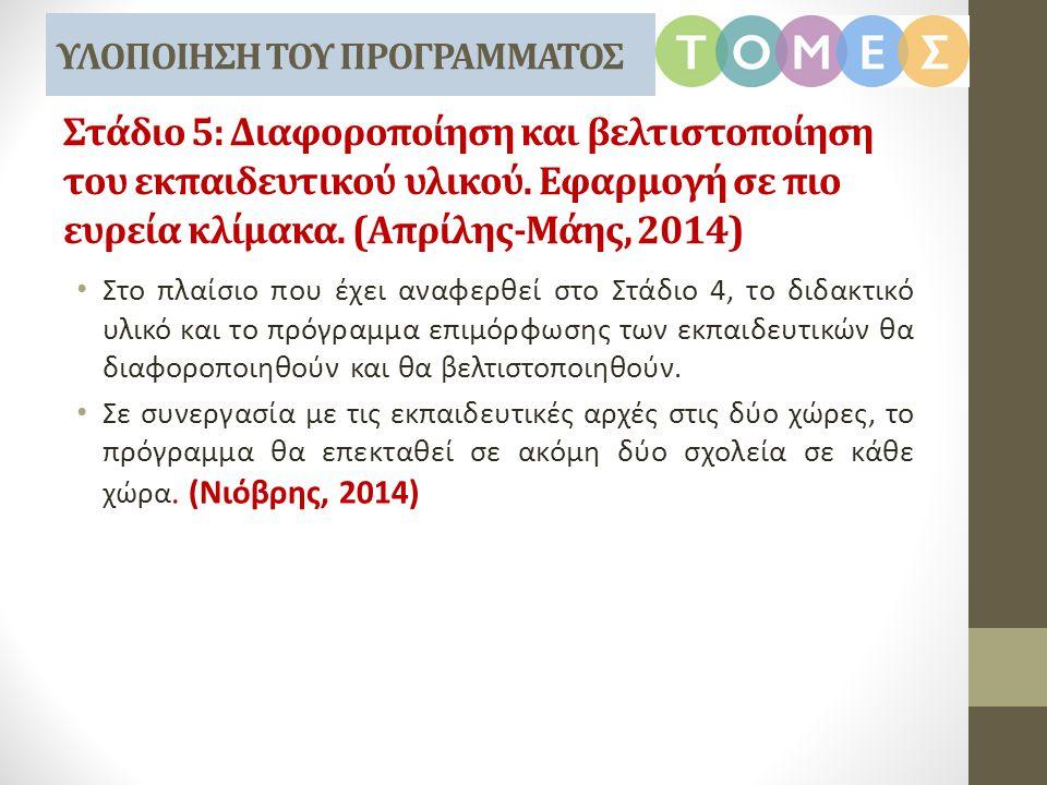 Στάδιο 5: Διαφοροποίηση και βελτιστοποίηση του εκπαιδευτικού υλικού. Εφαρμογή σε πιο ευρεία κλίμακα. (Απρίλης-Μάης, 2014) • Στο πλαίσιο που έχει αναφε