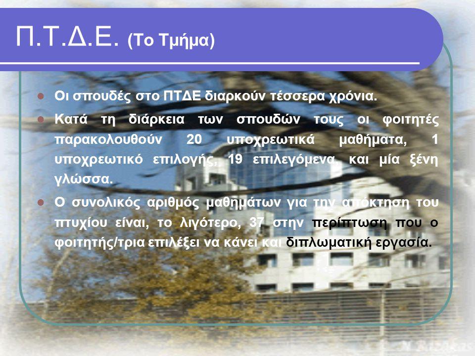 Π.Τ.Δ.Ε. (Το Τμήμα)  Οι σπουδές στο ΠΤΔΕ διαρκούν τέσσερα χρόνια.