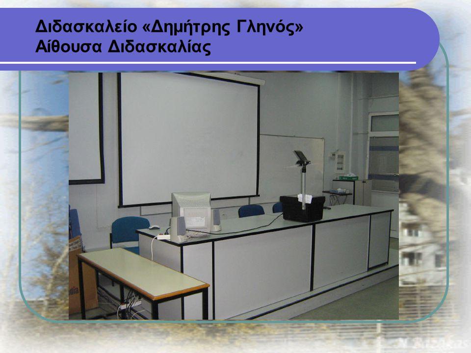 Διδασκαλείο «Δημήτρης Γληνός» Αίθουσα Διδασκαλίας