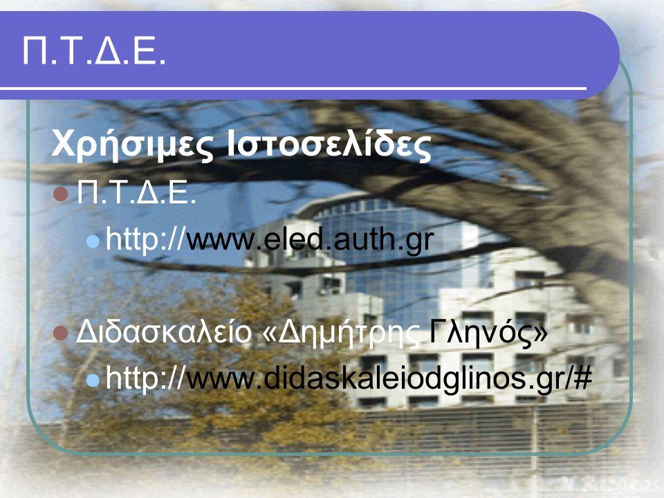 Π.Τ.Δ.Ε. Χρήσιμες Ιστοσελίδες  Π.Τ.Δ.Ε.