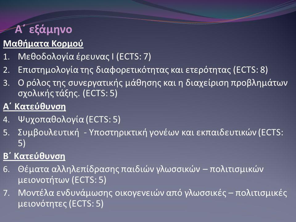 Α΄ εξάμηνο Μαθήματα Κορμού 1.Μεθοδολογία έρευνας Ι (ECTS: 7) 2.