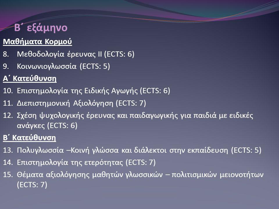 Β΄ εξάμηνο Μαθήματα Κορμού 8.Μεθοδολογία έρευνας ΙΙ (ECTS: 6) 9.