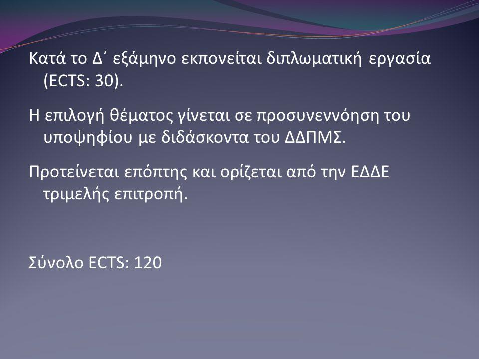 Κατά το Δ΄ εξάμηνο εκπονείται διπλωματική εργασία (ECTS: 30).