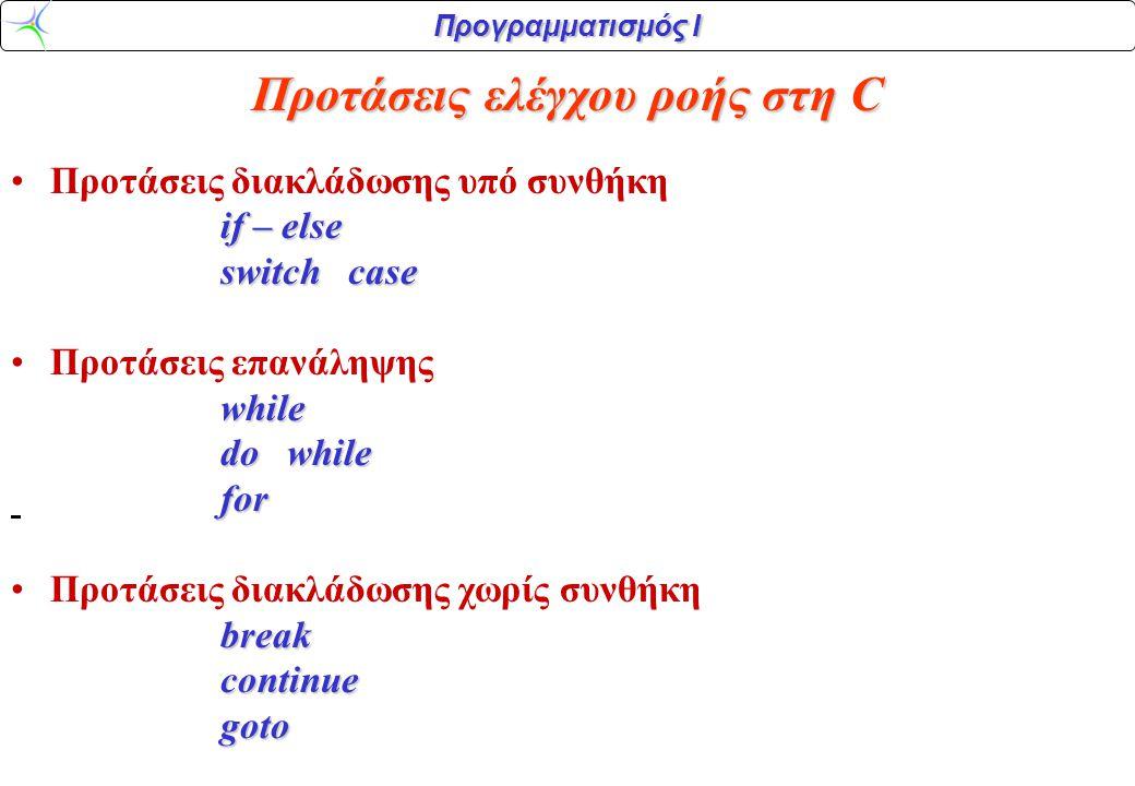Προγραμματισμός Ι Επιλεκτική εκτέλεση δύο προτάσεων if Ε1 then Π1 else Π2