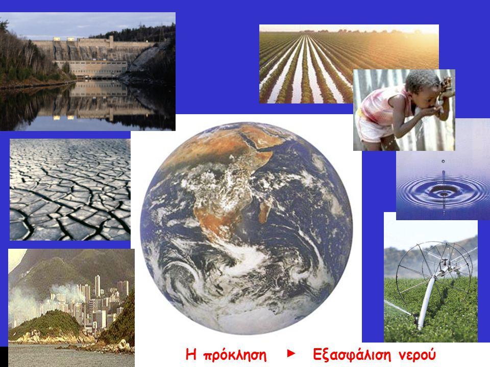 …ΑΝΗΣΥΧΙΑ ΓΙΑ ΤΟ ΜΕΛΛΟΝ •Σύμφωνα με στοιχεία του Ο.Η.Ε., πολύ σύντομα η κρίση γύρω από το νερό θα αλλάξει ριζικά τον τρόπο που ζούμε ενώ παράλληλα θα