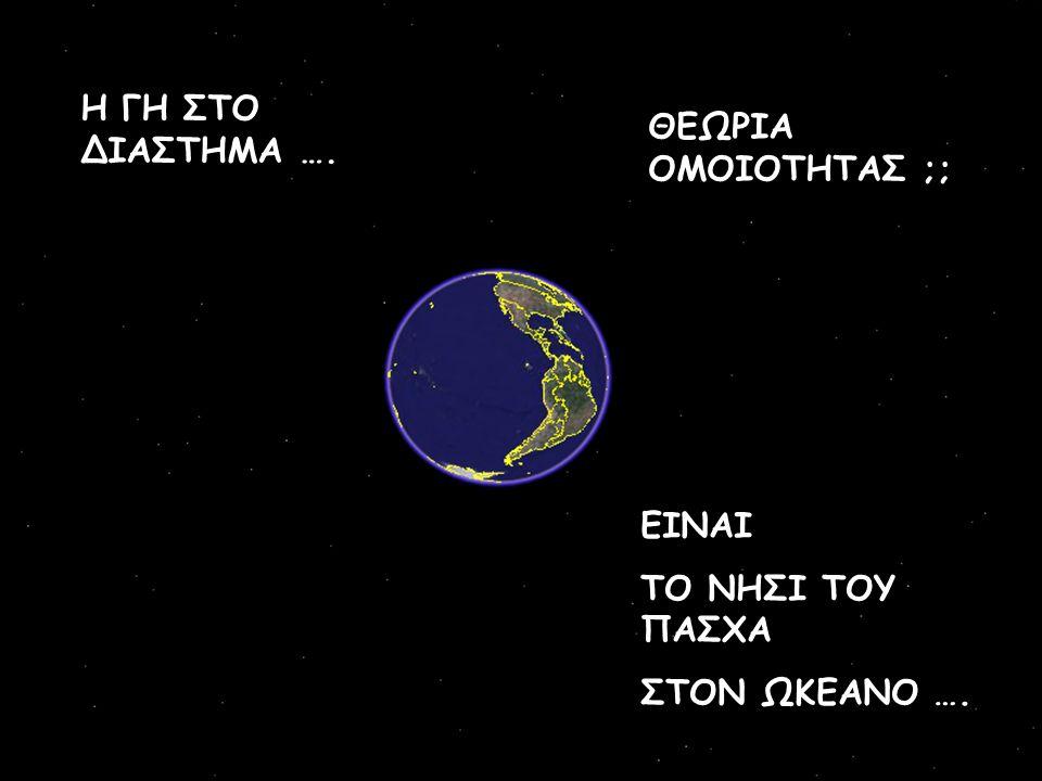 Η ΓΕΩΓΡΑΦΙΚΗ ΑΠΟΜΟΝΩΣΗ
