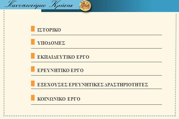 ΔΙΑΚΡΙΣΕΙΣ ΜΕΛΩΝ ΔΕΠ ΦΥΣΙΚΗ 1.Γ.ΤΣΙΡΩΝΗΣ – Ιnternational Award, Stephanos Pneymatikos in Non – Linear Sciences 2.Σ.