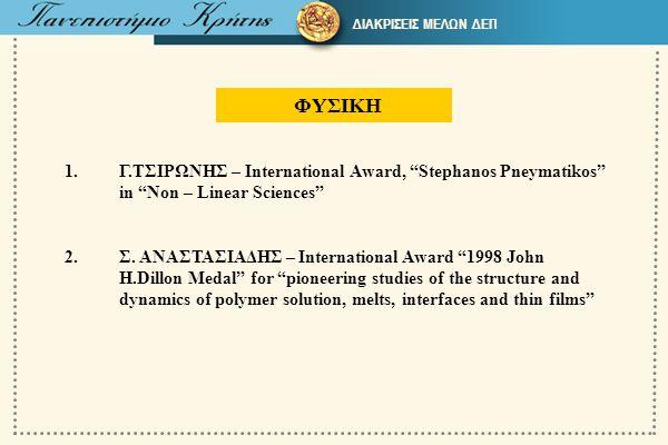 """ΔΙΑΚΡΙΣΕΙΣ ΜΕΛΩΝ ΔΕΠ ΦΥΣΙΚΗ 1.Γ.ΤΣΙΡΩΝΗΣ – Ιnternational Award, """"Stephanos Pneymatikos"""" in """"Non – Linear Sciences"""" 2.Σ. ΑΝΑΣΤΑΣΙΑΔΗΣ – International A"""