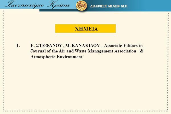 ΔΙΑΚΡΙΣΕΙΣ ΜΕΛΩΝ ΔΕΠ XΗΜΕΙΑ 1.Ε. ΣΤΕΦΑΝΟΥ, Μ. ΚΑΝΑΚΙΔΟΥ – Associate Editors in Journal of the Air and Waste Management Association & Atmospheric Envir