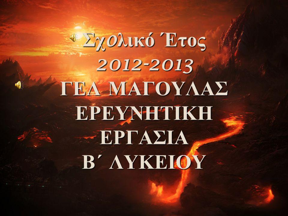 Σχ o λικό Έτος 2012-2013 ΓΕΛ ΜΑΓΟΥΛΑΣ ΕΡΕΥΝΗΤΙΚΗ ΕΡΓΑΣΙΑ Β΄ ΛΥΚΕΙΟΥ