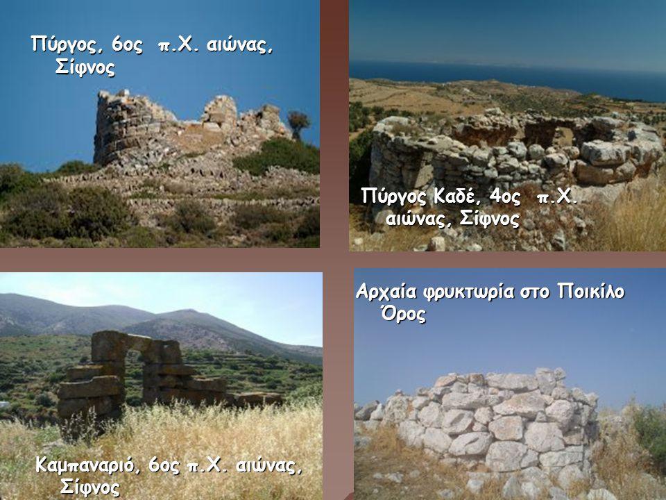 Πύργος, 6ος π.Χ. αιώνας, Σίφνος Πύργος Καδέ, 4ος π.Χ. αιώνας, Σίφνος Καμπαναριό, 6ος π.Χ. αιώνας, Σίφνος Αρχαία φρυκτωρία στο Ποικίλο Όρος