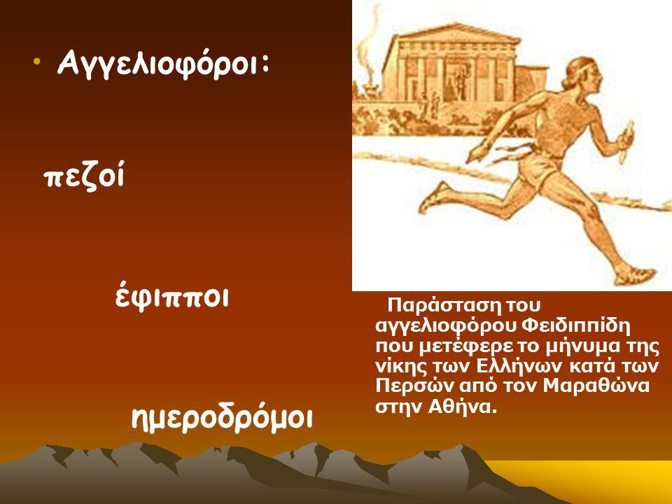 •Αγγελιοφόροι: πεζοί έφιπποι ημεροδρόμοι Παράσταση του αγγελιοφόρου Φειδιππίδη που μετέφερε το μήνυμα της νίκης των Ελλήνων κατά των Περσών από τον Μα