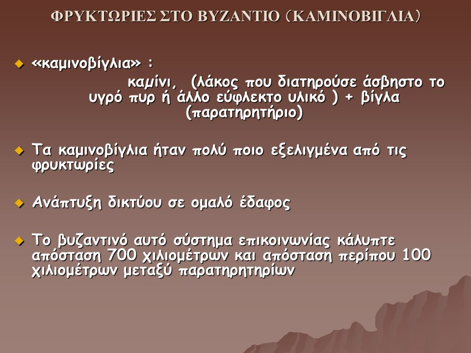 ΦΡΥΚΤΩΡΙΕΣ ΣΤΟ ΒΥΖΑΝΤΙΟ (ΚΑΜΙΝΟΒΙΓΛΙΑ)  «καμινοβίγλια» : καµίνι, (λάκος που διατηρούσε άσβηστο το υγρό πυρ ή άλλο εύφλεκτο υλικό ) + βίγλα (παρατηρητ