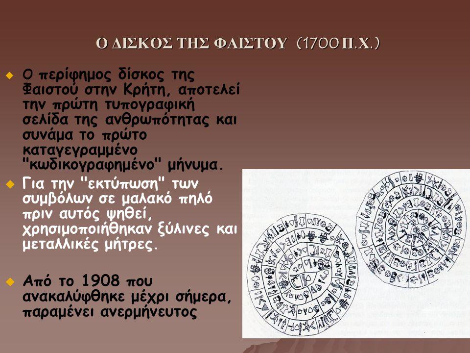 Ο ΔΙΣΚΟΣ ΤΗΣ ΦΑΙΣΤΟΥ (1700 Π.Χ.) Ο ΔΙΣΚΟΣ ΤΗΣ ΦΑΙΣΤΟΥ (1700 Π.Χ.)   Ο περίφημος δίσκος της Φαιστού στην Κρήτη, αποτελεί την πρώτη τυπογραφική σελίδα