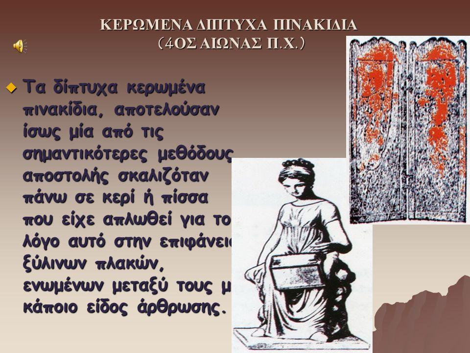 ΚΕΡΩΜΕΝΑ ΔΙΠΤΥΧΑ ΠΙΝΑΚΙΔΙΑ (4ΟΣ ΑΙΩΝΑΣ Π.Χ.) ΚΕΡΩΜΕΝΑ ΔΙΠΤΥΧΑ ΠΙΝΑΚΙΔΙΑ (4ΟΣ ΑΙΩΝΑΣ Π.Χ.)  Τα δίπτυχα κερωμένα πινακίδια, αποτελούσαν ίσως μία από τι