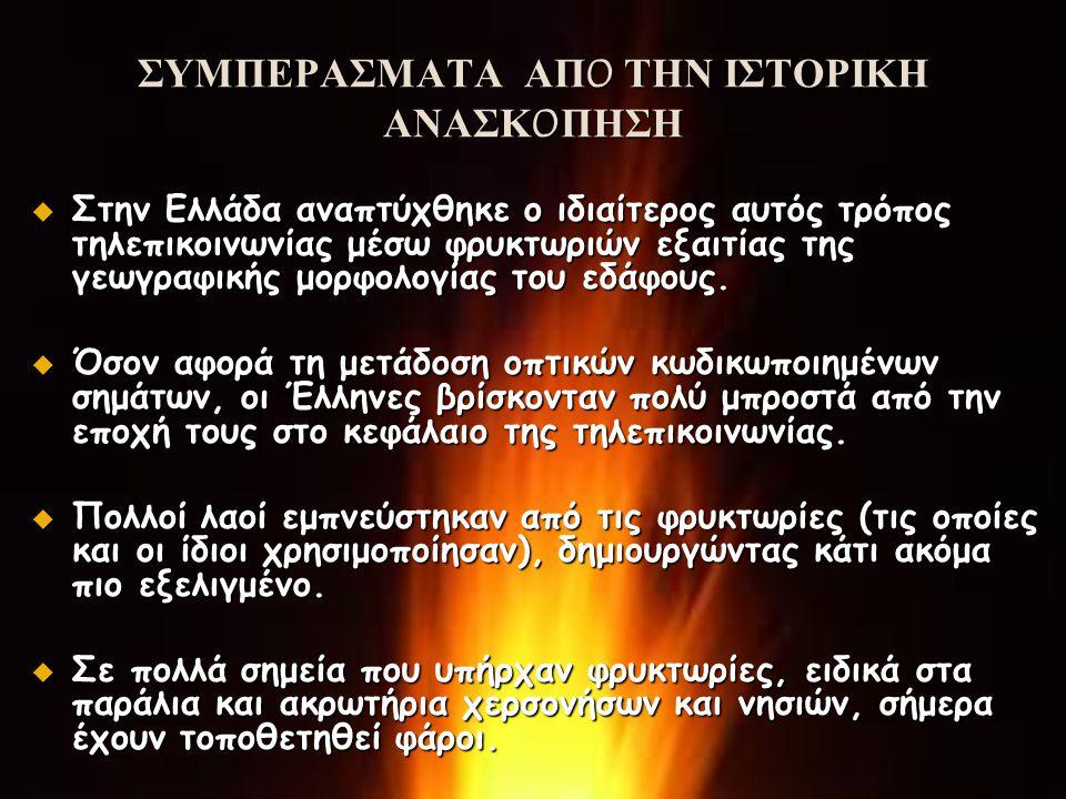 ΣΥΜΠΕΡΑΣΜΑΤΑ ΑΠ0 ΤΗΝ ΙΣΤΟΡΙΚΗ ΑΝΑΣΚ0ΠΗΣΗ  Στην Ελλάδα αναπτύχθηκε ο ιδιαίτερος αυτός τρόπος τηλεπικοινωνίας μέσω φρυκτωριών εξαιτίας της γεωγραφικής