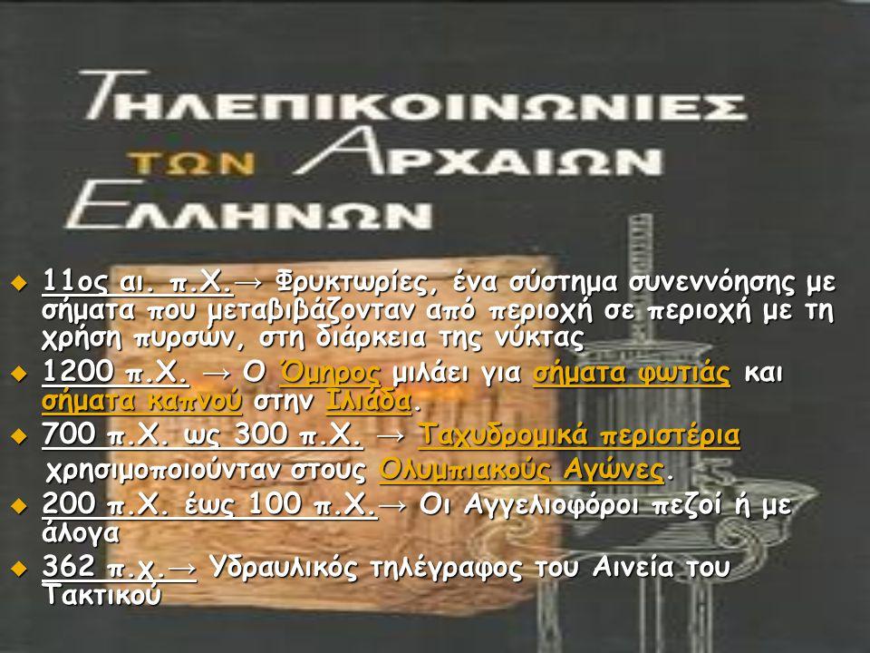  11ο ς αι. π.Χ. → Φρυκτωρίες, ένα σύστημα συνεννόησης με σήματα που μεταβιβάζονταν από περιοχή σε περιοχή με τη χρήση πυρσών, στη διάρκεια της νύκτας