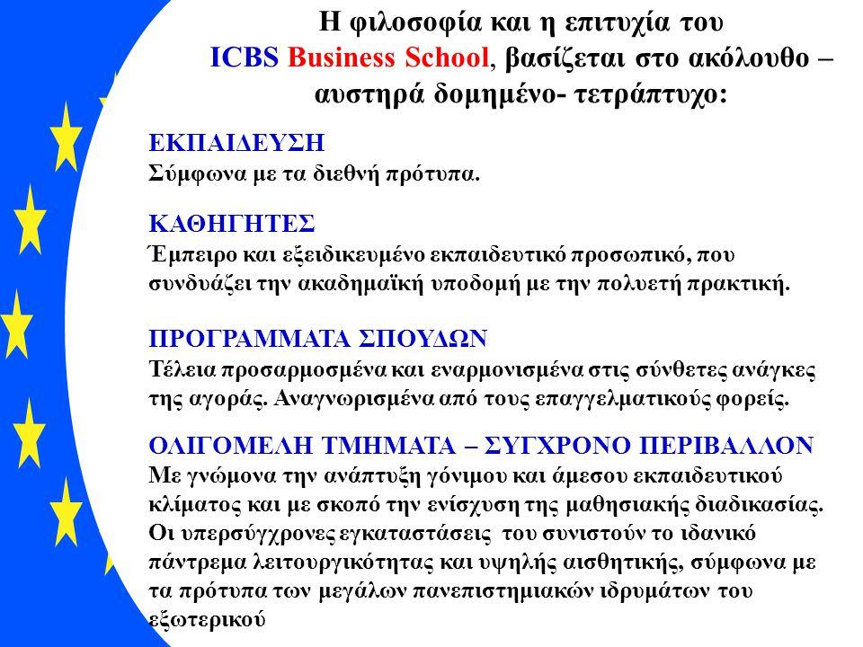 Η φιλοσοφία και η επιτυχία του ICBS Business School, βασίζεται στο ακόλουθο – αυστηρά δομημένο- τετράπτυχο: ΕΚΠΑΙΔΕΥΣΗ Σύμφωνα με τα διεθνή πρότυπα. Κ