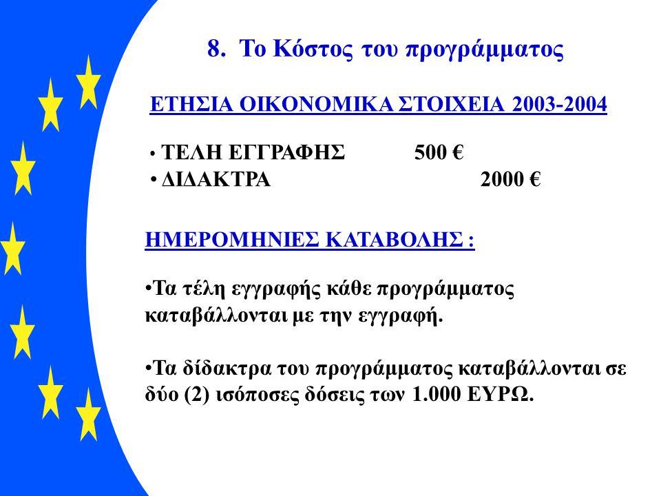 8. Το Κόστος του προγράμματος ΕΤΗΣΙΑ ΟΙΚΟΝΟΜΙΚΑ ΣΤΟΙΧΕΙΑ 2003-2004 • TEΛΗ ΕΓΓΡΑΦΗΣ500 € • ΔΙΔΑΚΤΡΑ 2000 € ΗΜΕΡΟΜΗΝΙΕΣ ΚΑΤΑΒΟΛΗΣ : •Τα τέλη εγγραφής κά