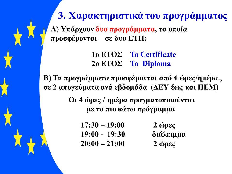 3. Χαρακτηριστικά του προγράμματος Α) Υπάρχουν δυο προγράμματα, τα οποία προσφέρονται σε δυο ETH: 1o ΕΤΟΣ Το Certificate 2o ΕΤΟΣ Το Diploma Β) Τα προγ