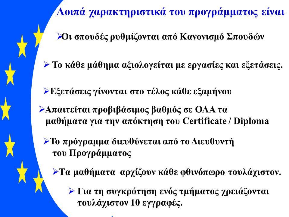 Λοιπά χαρακτηριστικά του προγράμματος είναι  Oι σπουδές ρυθμίζονται από Κανονισμό Σπουδών  Το κάθε μάθημα αξιολογείται με εργασίες και εξετάσεις. 