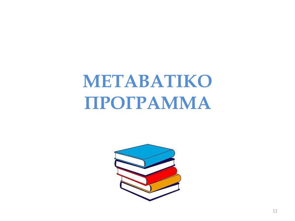 ΜΕΤΑΒΑΤΙΚΟ ΠΡΟΓΡΑΜΜΑ 11