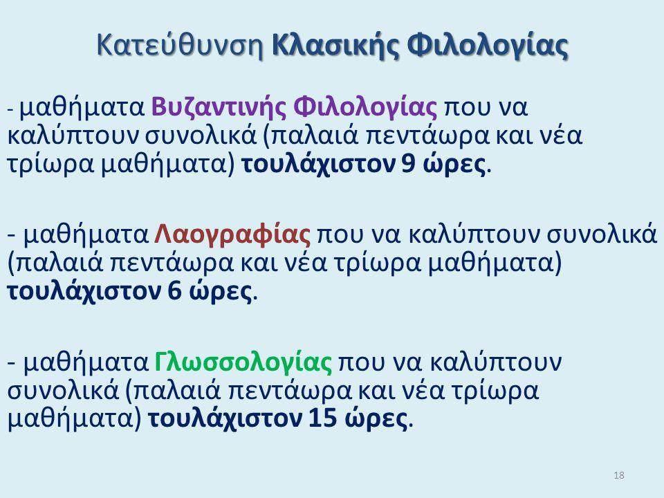 Κατεύθυνση Κλασικής Φιλολογίας - μαθήματα Βυζαντινής Φιλολογίας που να καλύπτουν συνολικά (παλαιά πεντάωρα και νέα τρίωρα μαθήματα) τουλάχιστον 9 ώρες.