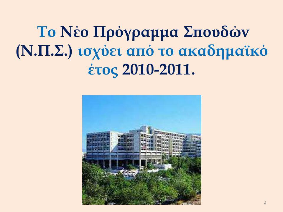 Το Νέο Πρόγραμμα Σπουδών (Ν.Π.Σ.) ισχύει από το ακαδημαϊκό έτος 2010-2011. 2