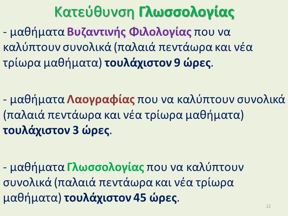 Κατεύθυνση Γλωσσολογίας - μαθήματα Βυζαντινής Φιλολογίας που να καλύπτουν συνολικά (παλαιά πεντάωρα και νέα τρίωρα μαθήματα) τουλάχιστον 9 ώρες.