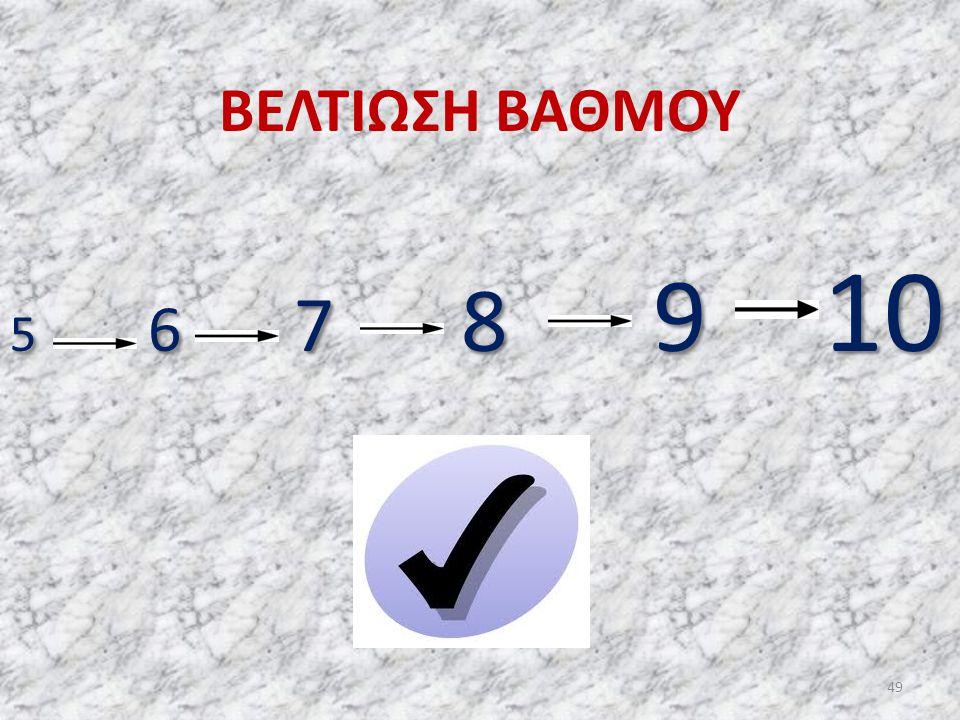 ΒΕΛΤΙΩΣΗ ΒΑΘΜΟΥ 5 6 7 8 9 10 49
