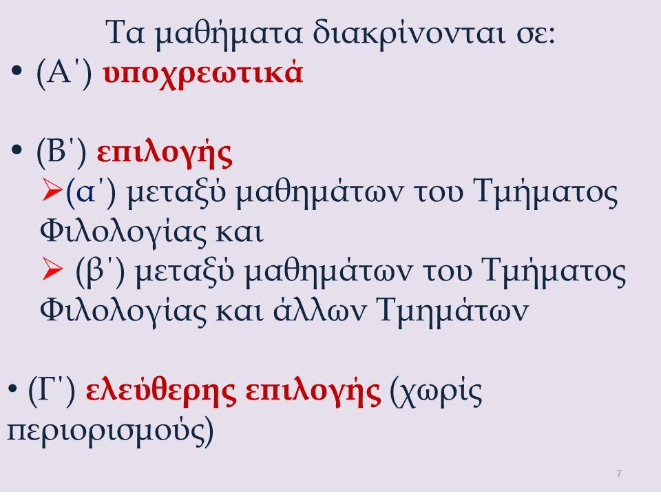 Τα μαθήματα διακρίνονται σε: • (Α΄) υποχρεωτικά • (Β΄) επιλογής  (α΄) μεταξύ μαθημάτων του Τμήματος Φιλολογίας και  (β΄) μεταξύ μαθημάτων του Τμήματος Φιλολογίας και άλλων Τμημάτων • (Γ΄) ελεύθερης επιλογής (χωρίς περιορισμούς) 7