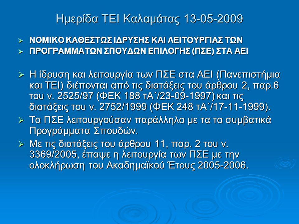 Ημερίδα ΤΕΙ Καλαμάτας 13-05-2009  Σκοπός των ΠΣΕ  Σκοπός των ΠΣΕ ήταν κυρίως η εφαρμογή της δια βίου εκπαίδευσης στην τριτοβάθμια εκπαίδευση, η συνεχής εκπαίδευση και η διαρκής επιμόρφωση των κατόχων τίτλου απολυτηρίου Ενιαίου Λυκείου ή άλλου ισότιμου ή αντίστοιχου τίτλου δευτεροβάθμιας εκπαίδευσης του εσωτερικού ή του εξωτερικού και η διεύρυνση των εκπαιδευτικών τους επιλογών, σύμφωνα με την αποστολή των ΑΕΙ.