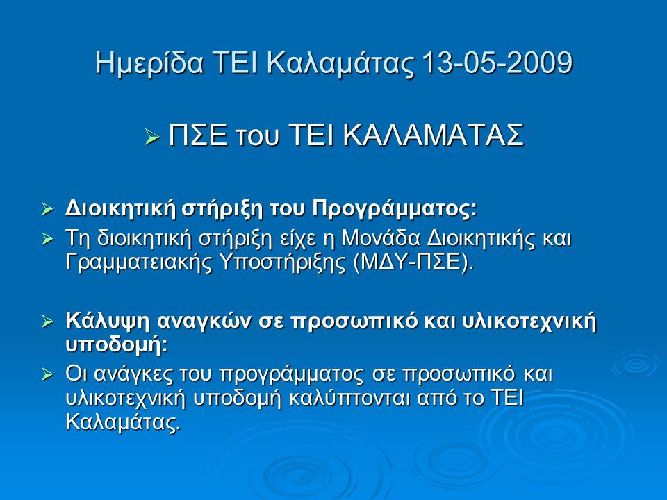 Ημερίδα ΤΕΙ Καλαμάτας 13-05-2009  ΠΣΕ του ΤΕΙ ΚΑΛΑΜΑΤΑΣ  Διοικητική στήριξη του Προγράμματος:  Τη διοικητική στήριξη είχε η Μονάδα Διοικητικής και