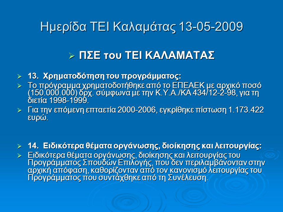 Ημερίδα ΤΕΙ Καλαμάτας 13-05-2009  ΠΣΕ του ΤΕΙ ΚΑΛΑΜΑΤΑΣ  13. Χρηματοδότηση του προγράμματος:  Το πρόγραμμα χρηματοδοτήθηκε από το ΕΠΕΑΕΚ με αρχικό