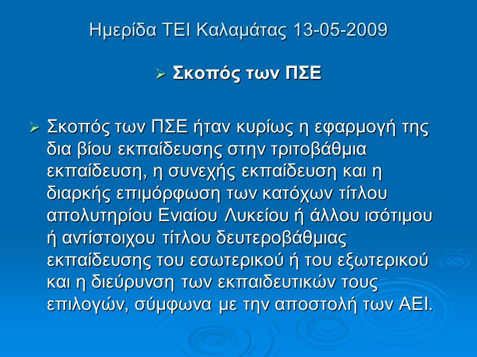 Ημερίδα ΤΕΙ Καλαμάτας 13-05-2009  Στόχος των ΠΣΕ  Τα ΠΣΕ είχαν ως στόχο τη δυνατότητα πραγματοποίησης είτε μερικών είτε ολοκληρωμένων σπουδών τριτοβάθμιας εκπαίδευσης σε όσους δεν είχαν ή δε χρησιμοποίησαν τη δυνατότητα αυτή.