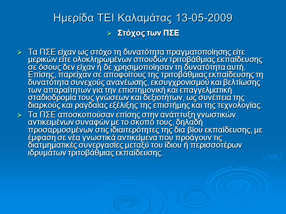 Ημερίδα ΤΕΙ Καλαμάτας 13-05-2009  Στόχος των ΠΣΕ  Τα ΠΣΕ είχαν ως στόχο τη δυνατότητα πραγματοποίησης είτε μερικών είτε ολοκληρωμένων σπουδών τριτοβ