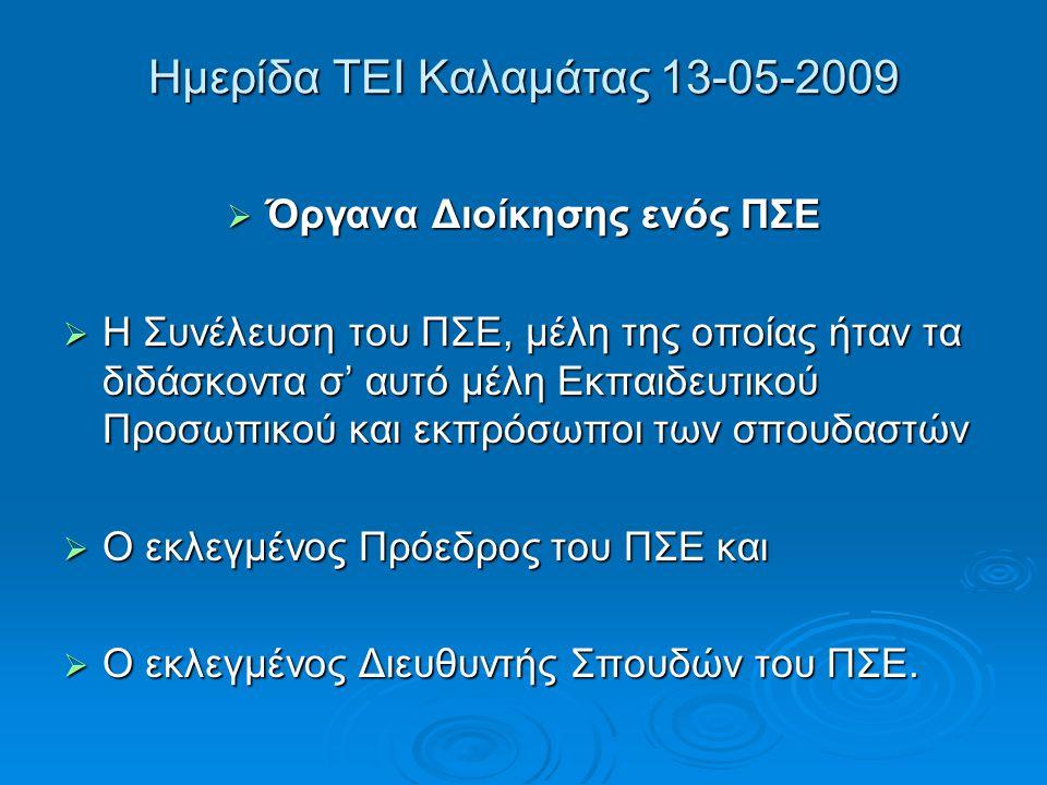 Ημερίδα ΤΕΙ Καλαμάτας 13-05-2009  Όργανα Διοίκησης ενός ΠΣΕ  Η Συνέλευση του ΠΣΕ, μέλη της οποίας ήταν τα διδάσκοντα σ' αυτό μέλη Εκπαιδευτικού Προσ