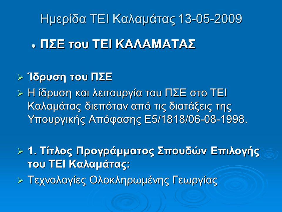 Ημερίδα ΤΕΙ Καλαμάτας 13-05-2009  ΠΣΕ του ΤΕΙ ΚΑΛΑΜΑΤΑΣ  Ίδρυση του ΠΣΕ  Η ίδρυση και λειτουργία του ΠΣΕ στο ΤΕΙ Καλαμάτας διεπόταν από τις διατάξε