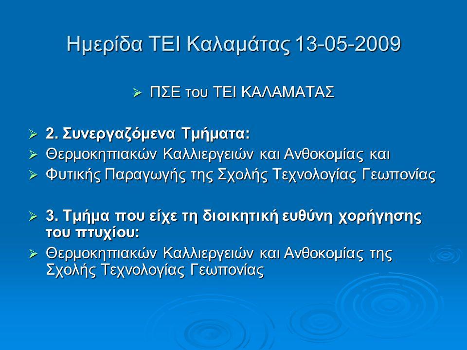 Ημερίδα ΤΕΙ Καλαμάτας 13-05-2009  ΠΣΕ του ΤΕΙ ΚΑΛΑΜΑΤΑΣ  4.