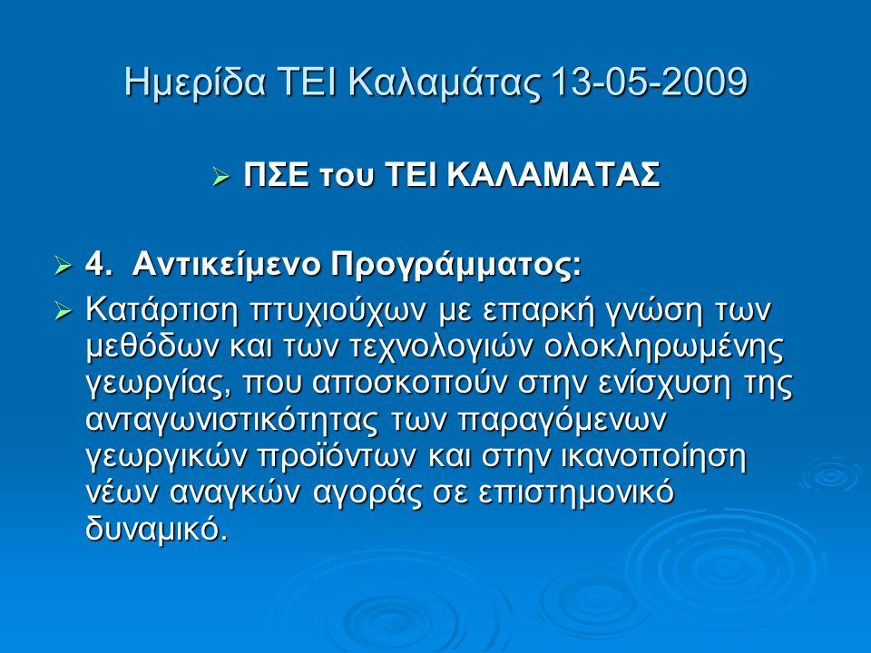 Ημερίδα ΤΕΙ Καλαμάτας 13-05-2009  ΠΣΕ του ΤΕΙ ΚΑΛΑΜΑΤΑΣ  Τίτλος απονεμομένου πτυχίου:  ΤΕΧΝΟΛΟΓΟΥ ΓΕΩΠΟΝΙΑΣ ΟΛΟΚΛΗΡΩΜΕΝΗΣ ΓΕΩΡΓΙΑΣ  Ελάχιστη διάρκεια φοίτησης:  Τέσσερα (4) έτη και έξι μήνες  Ελάχιστος αριθμός απαιτουμένων μαθημάτων για τη λήψη πτυχίου  Τριάντα έξι (36) μαθήματα, ένα εξάμηνο πρακτικής άσκησης και πτυχιακή μελέτη.