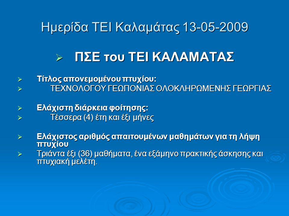 Ημερίδα ΤΕΙ Καλαμάτας 13-05-2009  ΠΣΕ του ΤΕΙ ΚΑΛΑΜΑΤΑΣ  Δομή του προγράμματος:   Ορίζονταν οι εξής κατευθύνσεις:  1η «Τεχνολογία Παραγωγής Φυτικού Πολλαπλασιαστικού Υλικού»  2η «Τεχνολογία Παραγωγής Βιολογικών Προϊόντων»