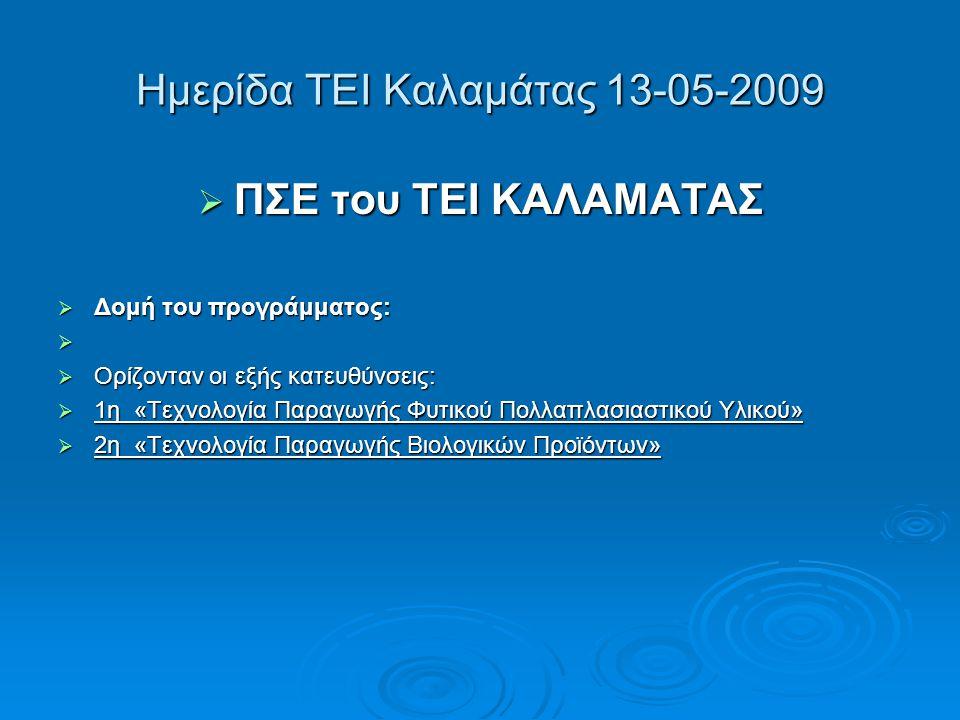 Ημερίδα ΤΕΙ Καλαμάτας 13-05-2009  ΠΣΕ του ΤΕΙ ΚΑΛΑΜΑΤΑΣ  Δομή του προγράμματος:   Ορίζονταν οι εξής κατευθύνσεις:  1η «Τεχνολογία Παραγωγής Φυτικ