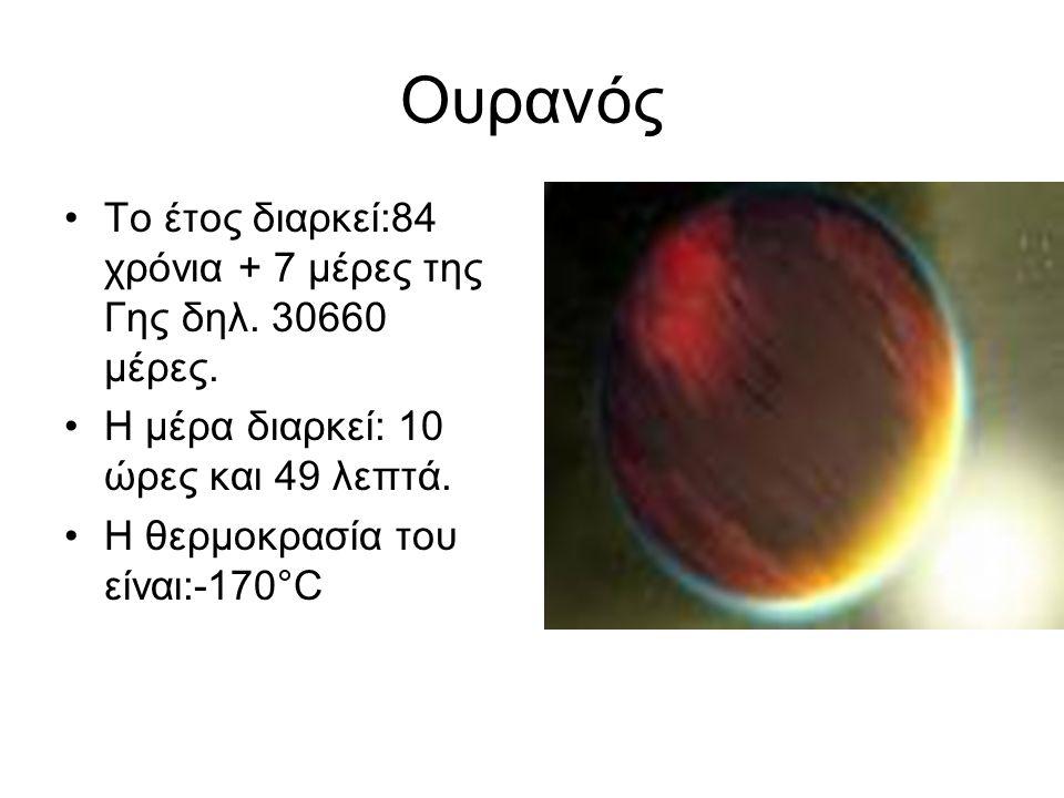 Ουρανός •Το έτος διαρκεί:84 χρόνια + 7 μέρες της Γης δηλ. 30660 μέρες. •Η μέρα διαρκεί: 10 ώρες και 49 λεπτά. •Η θερμοκρασία του είναι:-170°C