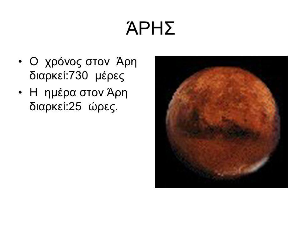 ΆΡΗΣ •Ο χρόνος στον Άρη διαρκεί:730 μέρες •Η ημέρα στον Άρη διαρκεί:25 ώρες.