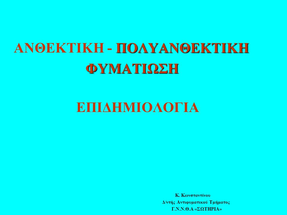 XΩΡΑ ΠΡΟΕΛΕΥΣΗΣ ΑΛΛΟΔΑΠΩΝ ΜΕ ΑΝΘΕΚΤΙΚΗ - ΠΟΛΥΑΝΘΕΚΤΙΚΗ ΠΝΕΥΜΟΝΙΚΗ ΦΥΜΑΤΙΩΣΗ ΕΤΗ 2001-2004 Πρώην Σοβ.