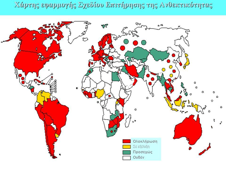 Χάρτης εφαρμογής Σχεδίου Επιτήρησης της Ανθεκτικότητας Ολοκλήρωση Σε εξέλιξη Προσεχώς Ουδέν