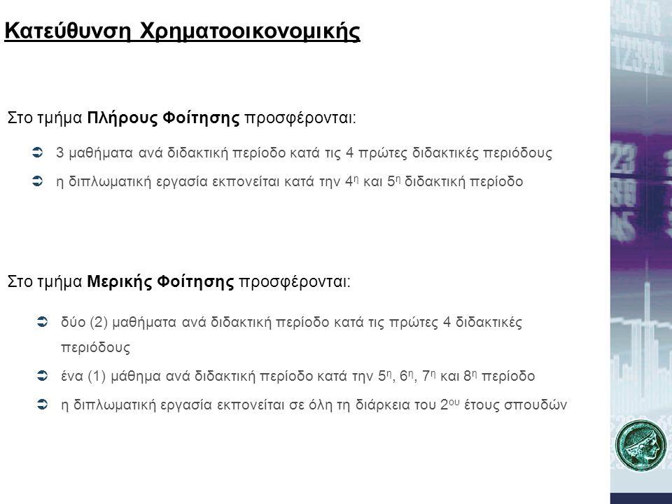 3 μαθήματα ανά διδακτική περίοδο κατά τις 4 πρώτες διδακτικές περιόδους  η διπλωματική εργασία εκπονείται κατά την 4 η και 5 η διδακτική περίοδο Κα