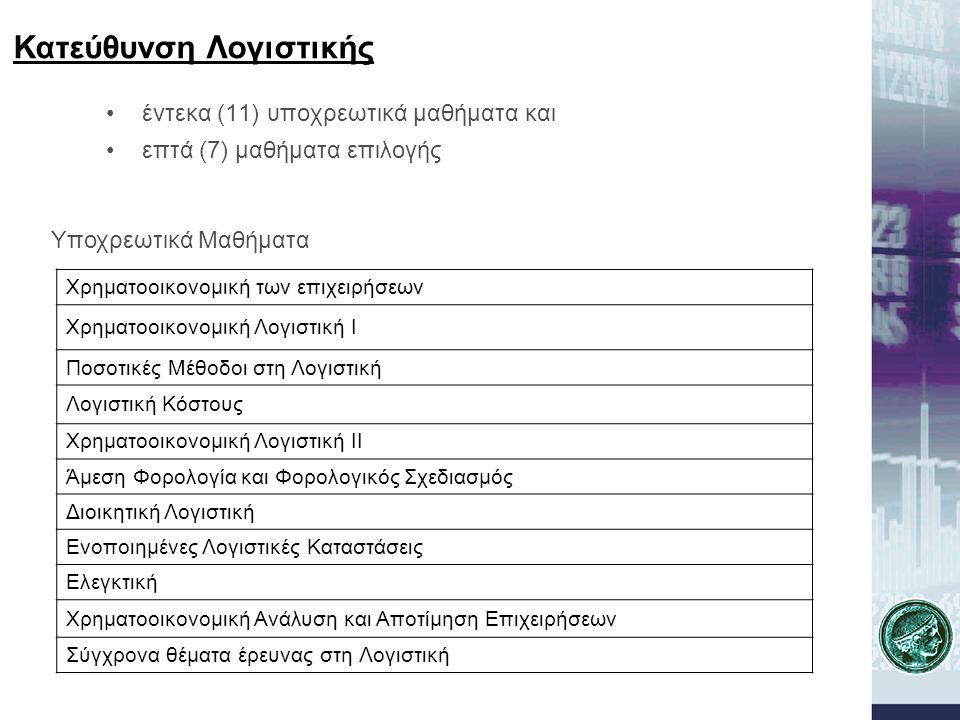 •έντεκα (11) υποχρεωτικά μαθήματα και •επτά (7) μαθήματα επιλογής Υποχρεωτικά Μαθήματα Κατεύθυνση Λογιστικής Χρηματοοικονομική των επιχειρήσεων Χρηματ
