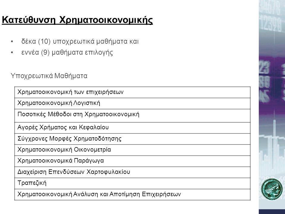 •δέκα (10) υποχρεωτικά μαθήματα και •εννέα (9) μαθήματα επιλογής Υποχρεωτικά Μαθήματα Κατεύθυνση Χρηματοοικονομικής Χρηματοοικονομική των επιχειρήσεων